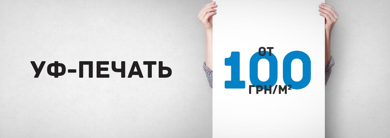 УФ-печать от 100 грн/м2