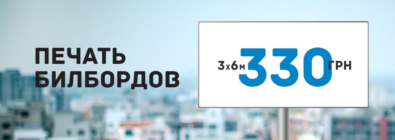 Печать билбордов 3x6 м 330 грн