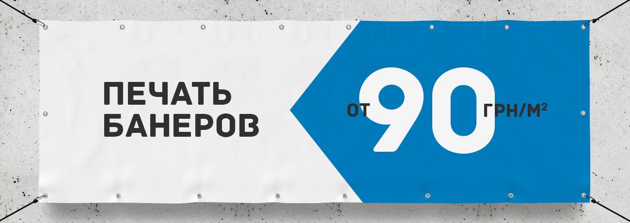 Печать банеров от 90 грн/м2